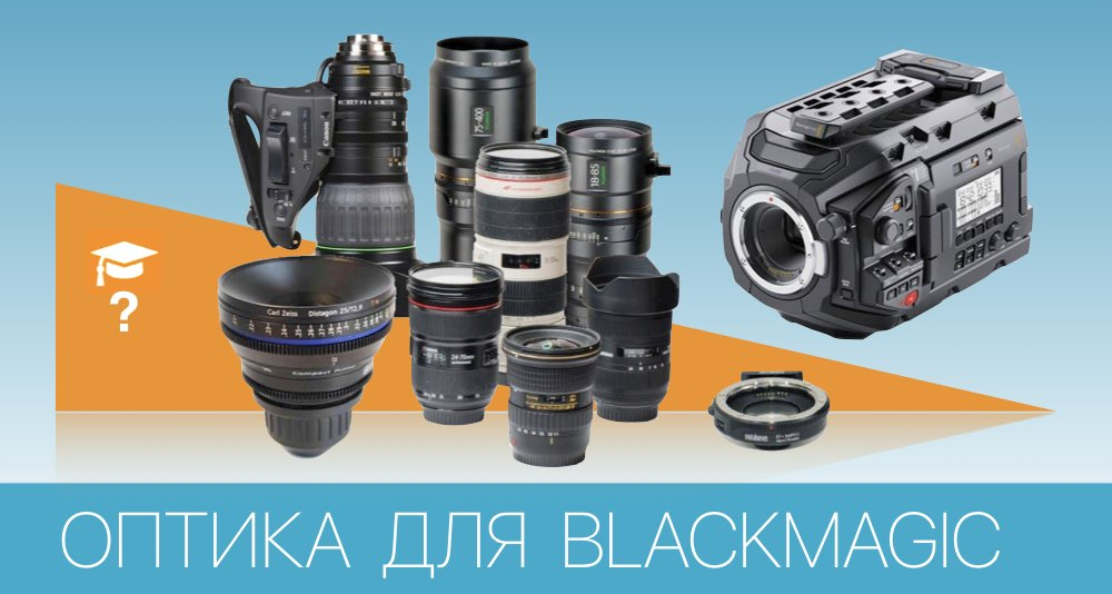 ОБЪЕКТИВЫ ДЛЯ КАМЕР BLACKMAGIC DESIGN