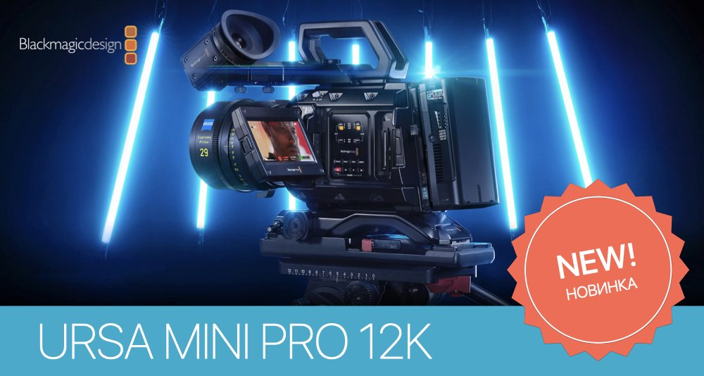 РЕВОЛЮЦИЯ BLACKMAGIC URSA MINI PRO 12K