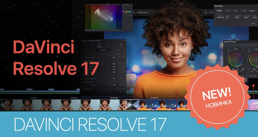 DAVINCI RESOLVE 17 И НОВИНКИ BLACKMAGIC DESIGN