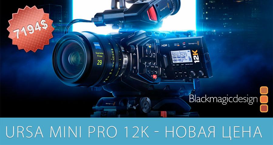 Компания Blackmagic Design объявила про снижение цены на камеру URSA Mini Pro 12K, которая теперь будет доступна в Украине за 7194 lдоллара США