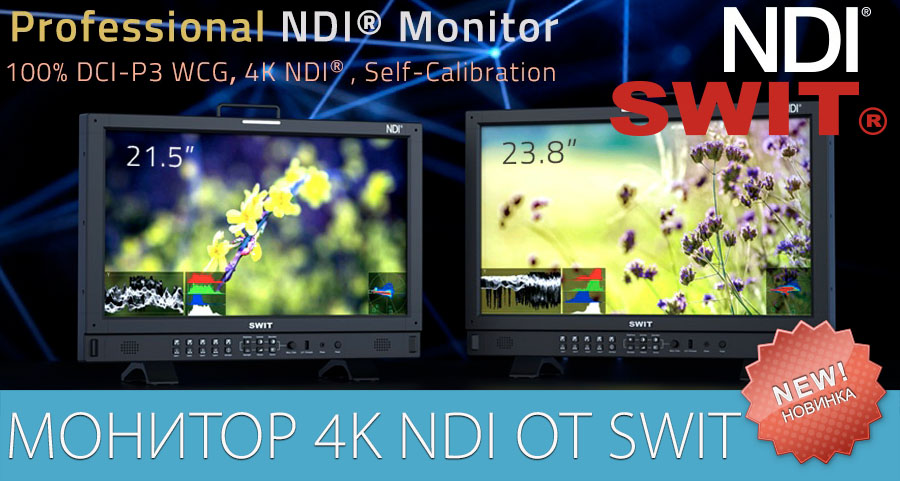 Профессиональные мониторы NDI от SWIT доступны для заказа. Основанные на NDI 5 SDK, поддерживают отображение источников high bandwidth»NDI, с цветовыми характеристиками вещательного класса и различными инструментами для контроля видеопроизводства.