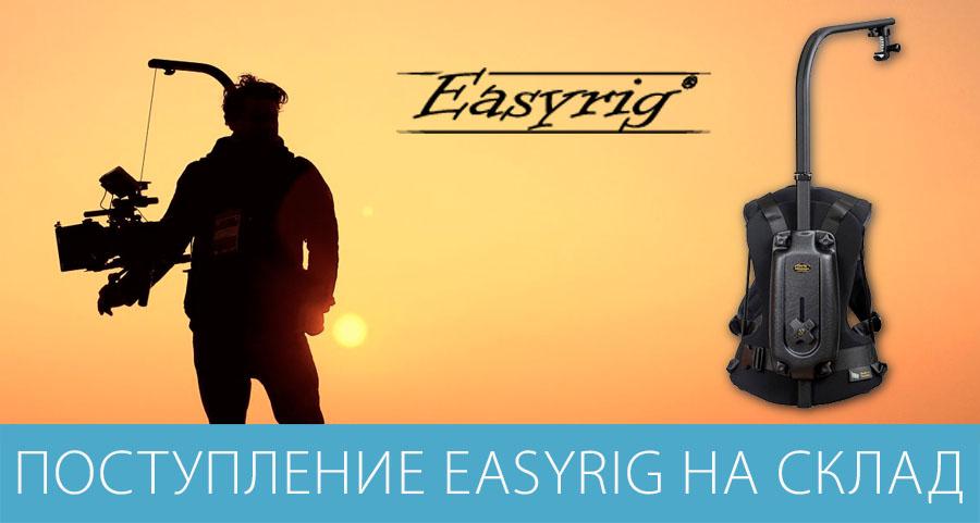 Новое поступление на склад: системы разгрузки веса камеры Easyrig и аксессуары к ним