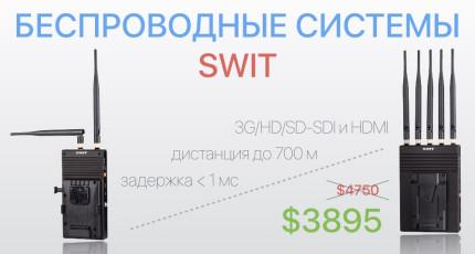Снижены цены на беспроводные системы SWIT