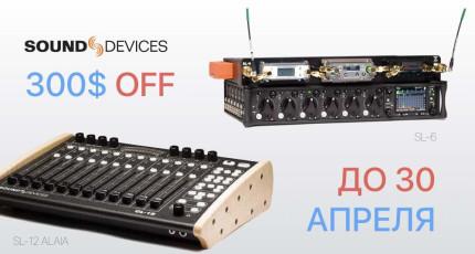 Акция от Sound Devices