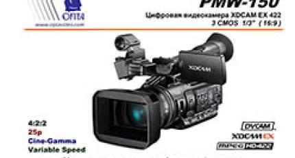 Поступление на склад видеокамер Sony