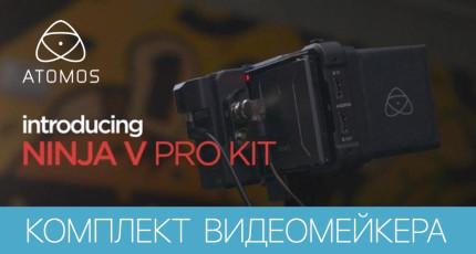 Atomos представляет Ninja V Pro kit