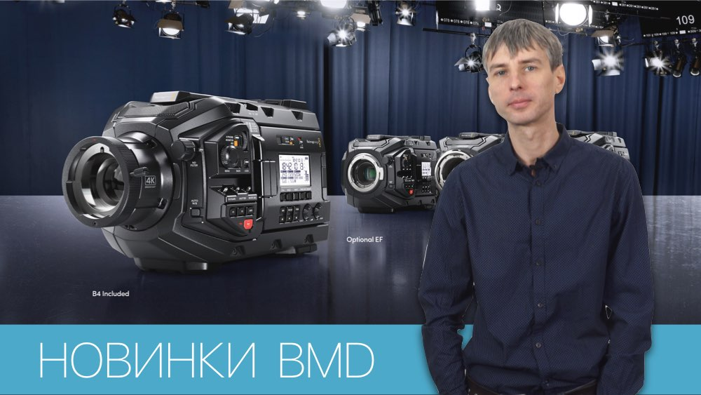 Blackmagic_news