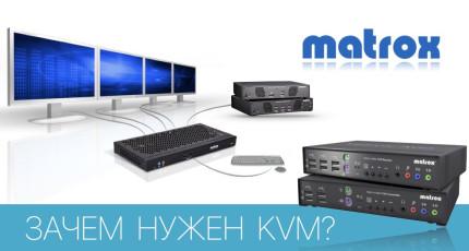 Как выбрать и зачем нужен KVM удлинитель