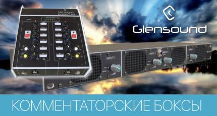 Комментаторские системы Glensound