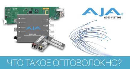 Теория и практика оптоволоконных решений от AJA