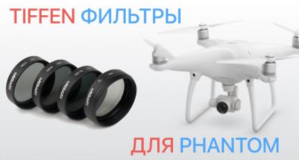 Начните свою игру с новой серией фильтров для дронов